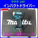 ☆最新型 ■マキタ 18V インパクトドライバー TD171DZ (青) 本体+収納ケース ★新品