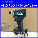 ☆最新型 ■マキタ 18V インパクトドライバー TD171DZ (青) 本体のみ ★新品