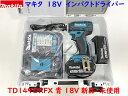 makita■マキタ 18V インパクトドライバー TD149DRFX 青 ★新品