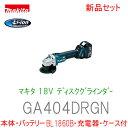 ■マキタ ★マキタ 18V 充電式ディスクグラインダー GA404DRGN