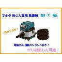 ■マキタ 業務用集塵機 484(P) ★粉じん専用掃除機★連動付