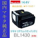 【純正品】■マキタ ★14.4V 電池 リチウムイオンバッテリー BL1430