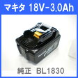 ☆SALE!【純正品】■マキタ ★18V 電池 リチウムイオンバッテリー BL1830 ★新品