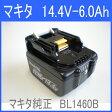 ★本物 ■マキタ 14.4V 6.0Ah リチウムイオン バッテリー BL1460B★新品