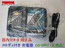 ★純正品 新品 ■マキタ ★メロディ付 急速充電器 DC18RC ★12V 14.4V 18V 充電可能!