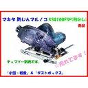 ■マキタ 100mm防じんマルノコ KS4100FSP 刃無◆集塵丸のこ