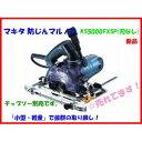 ■マキタ 125mm防じんマルノコ KS5000FXSP 刃無◆集塵丸のこ