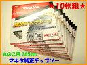 ■マキタ 丸のこ用 A-42802★木工用チップソー 165mm52P【10枚組】