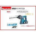 ■マキタ 36V 充電式ハンマドリル HR263DZK ★本体+ケース