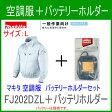 ■マキタ ファンジャケット FJ202DZL+バッテリホルダ ★空調服