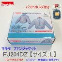 ■マキタ ファンジャケット FJ204DZL(サイズL)+専用バッテリホルダー付き ★空調服 (立ち襟モデル)