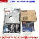 ショッピングマキタ ■マキタ 充電式ファンジャケット FJ502DZ+ファンユニット+専用バッテリーセット 新品 ★ツナギタイプ!