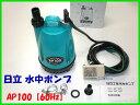 ■日立 ★水中ポンプAP100(60Hz)