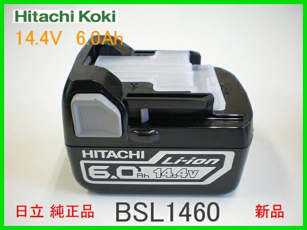 ■日立 リチウムイオンバッテリー 14.4V 6.0Ah ★電池 BSL1460 【送料込み】