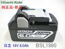 日立 リチウムバッテリー 18V 6.0Ah ★電池 BSL1860 【送料込み】