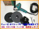 ■リョービ 低速タイプ ポリシャー PE-1400★粗目・細目スポンジ・パッド付