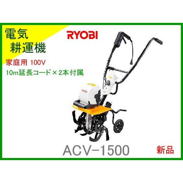 ■リョービ ★電気 耕運機 ACV-1500 新品 ★10mコード2本付き!
