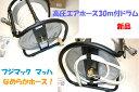 ■フジマック★高圧用 エアホース30m付 ドラム WHD-530C