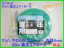 ■マッハ 高圧エアホース GW-620 ★内径6mm X 20m