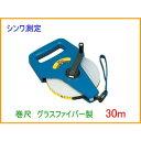 ■シンワ測定 30m 巻尺 FW-30 ★グラスファイバー製 ★品番78184