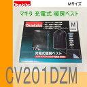 ■マキタ 充電式 暖房ベスト CV201DZM 【Mサイズ】☆新品 未使用