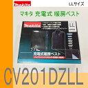 ■マキタ 充電式 暖房ベスト CV201DZLL 【LLサイズ】☆新品 未使用