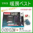 ■マキタ 充電式 暖房ベスト CV201DZM+バッテリホルダー付【Mサイズ】14.4V・18V対応 ☆新品 未使用