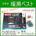 ■マキタ 充電式 暖房ベスト CV201DZL+バッテリホルダー付【Lサイズ】14.4V 18V対応 ☆新品 未使用