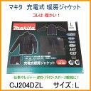 ■マキタ 充電式 暖房ジャケット CJ204DZ L 【Lサイズ】☆新品 未使用