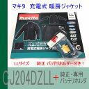 ■マキタ 充電式 暖房ジャケット CJ204DZ LL+バッテリホルダー付【LLサイズ】14.4V・18V対応 ☆新品 未使用