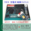 ■マキタ 充電式 暖房ジャケット CJ204DZ M+バッテリホルダー付【Mサイズ】14.4V・18V対応 ☆新品 未使用