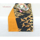 テーブルランナー【鶴の舞】つるのまい・西陣織・金襴・敷物・インテリアファブリック・ランナークロス 長さ120cm 長さ変更可