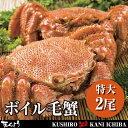 ボイル毛蟹(特大)2尾で1.2kg