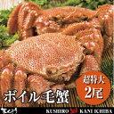 ボイル毛蟹(超特大)2尾で1.6kg