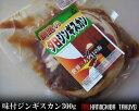 味付ラム肉ジンギスカン300g  【楽ギフ_のし】