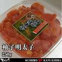 柚子辛子明太子 250g切子