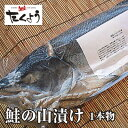 鮭の山漬け1本物(大)熟成鮭 1.9〜2.0kg前後 1本