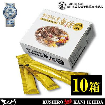 送料無料!簡単・手軽に1日1スティック!野草酵素 萬葉(5g×30包)10箱