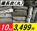 送料490円〜【ラオス産 備長炭(M)10kg】