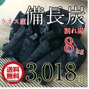 ★送料無料(関東〜関西地域)★【ラオス産 備長炭 割れ炭(S)8kg】