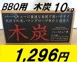 【BBQ用 木炭 10kg(大きめサイズ B2)10〜14人用】★100kg以上注文で、送料無料(関東〜関西)!!★05P23Apr16