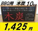 【BBQ用 木炭 10kg 10〜14人用】★100kg以上注文で、送料無料(関東〜関西)!!★