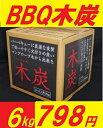 ★送料530円〜★【BBQ用 木炭 (バラ炭) 6kg(3kg×2箱)】