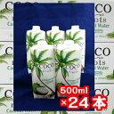 ココナッツ ウォーター 500ml×24本ヤシの実 ココナツ 椰子の実 ココヤシ Coconut 業務用 量販 業販 卸 お徳用 大量 ケース売り loots ベトナム 水分補給 ミネラル 無添加 ココナッツジュース