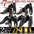 シークレットシューズ 7cm背が高くなる靴シークレットシューズ 2足セットシークレットシューズ ビジネスシューズ 背が高くなるシークレットシューズ メンズシークレットシューズ 紳士靴 ビジネスシューズ