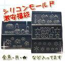 3Dシリコンモールド 【 福袋5種類 】金魚 月 星 桜 雪...