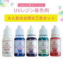 レジン着色剤 【5色セット】 tama工房 各10ml UV...