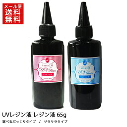 UVレジン液 レジン液 65g ハード tama工房のハイコスパレジン レジンクラフト用 紫外線硬化樹脂