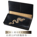 右肩上がり昇龍財布(オリジナル)【金運引寄せ・財運向上】