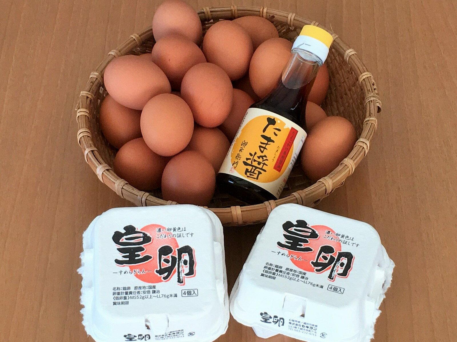 """こだわり特卵""""皇卵""""4個入り5パック【15個+破損保障5個】と特製たまごかけ専用醤油""""たま醤""""150ml1本のお買い得なセットです。"""
